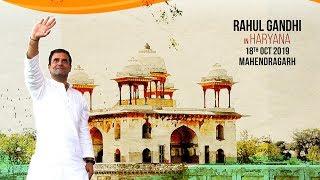 LIVE: Shri Rahul Gandhi addresses public meeting in Mahendragarh, Haryana