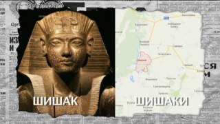ШИШАК - ШИШАКИ (Антизомби ICTV 02.12.2016)