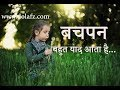 Hindi Poem on children's day by Priyanka Pathak ।। बचपन पर कविता ।। Hindi Poem on Childhood