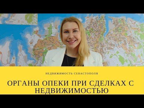ОРГАНЫ ОПЕКИ ПРИ СДЕЛКАХ С НЕДВИЖИМОСТЬЮ. Недвижимость Севастополя.