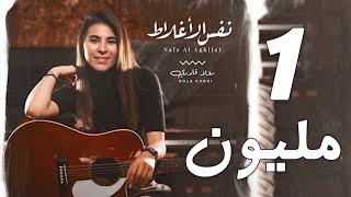 تحميل و مشاهدة رولا قادري - نفس الاغلاط ( حصريا ) | 2020 MP3