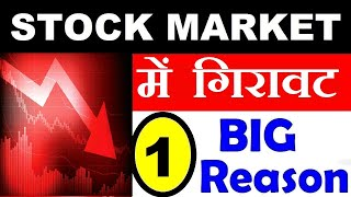 STOCK MARKET में गिरावट🔴🔴STOCK MARKET CRASH TODAY⚫SENSEX NIFTY CRASH TODAY🔴LATEST SHARE MARKET NEWS