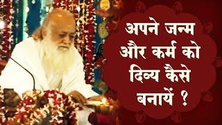 Avtaran Divas Special   अपने जन्म और कर्म को दिव्य कैसे बनायें   Sant Shri Asaram Bapu Ji Satsang