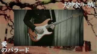 犬神家の一族をギターで弾いてみた