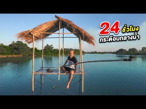 24 ชั่วโมง บนกระต๊อบกลางแม่น้ำ | CLASSIC NU