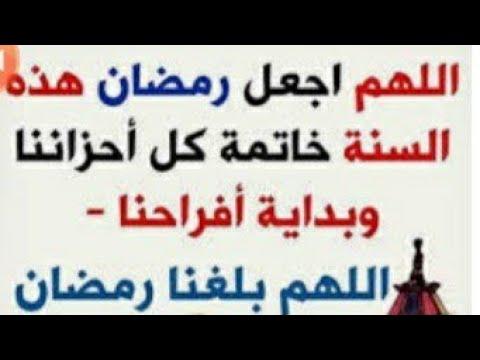 اهم الادعية في شهر رمضان!!!!   مستر/ محمد الشريف   منوع وترفيه منوع    طالب اون لاين