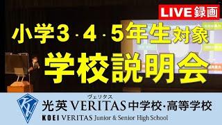 小学3・4・5対象学校説明会