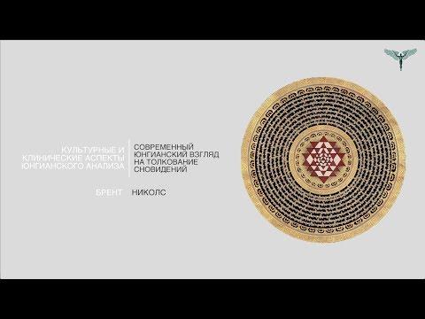 6. Брент Николс - Современный юнгианский взгляд на толкование сновидений