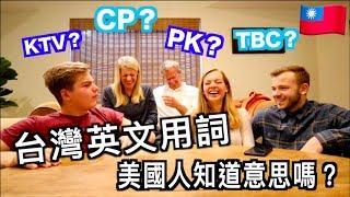 【我們看不懂英文 !? 😮】美國人無法理解的台灣常用英文 | 彩曦&阿登