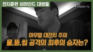 [DBTV] 물뜯씹 공격이 난무한 최후의 만찬 (feat.아무말 대잔치 주의)