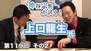 第119回② 上口龍生氏:教育とマジックの関係