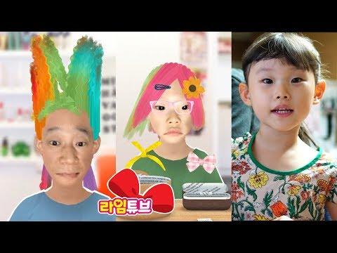 [게임]라임 미용실에서 파마해요! 헤어살롱 미 어플 콩순이 어린이 미용 체험 장난감 놀이 toca hair salon 3  LimeTube & Toy 라임튜브