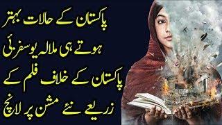 The Story of Malala Yousafzai Through Biographical Gul Makai