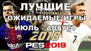 Лучшие ожидаемые игры июль - август 2018