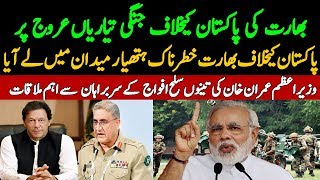 ALIF NAMA Latest Headlines | Army Chief meets Prime Minister to discuss security situation