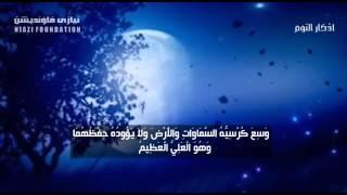 Uyku Duaları - Mishary Alafasy - أذكار النوم Azkar Al-Nawm