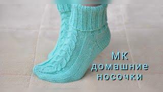 Уютные домашние носки спицами.МК.