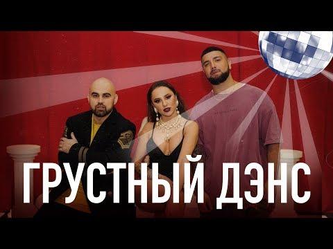 Grustnyj Dens Feat Artem Kacher