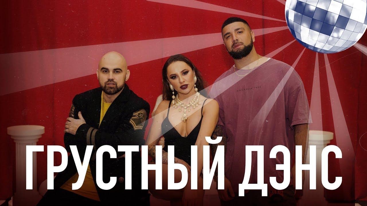 Artik & Asti ft. Артем Качер — Грустный дэнс