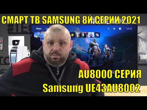 4K СМАРТ ТВ SAMSUNG 8Й СЕРИИ 2021 ГОДА. AU8000 СЕРИЯ. ОБЗОР Samsung UE43AU8002