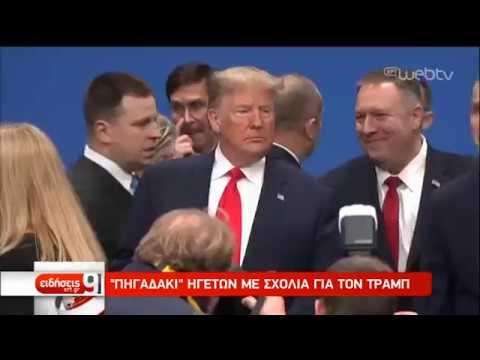 Σύνοδος Κορυφής NATO:Το «πηγαδάκι» των ηγετών και η αντίδραση Τραμπ | 04/12/2019 | ΕΡΤ