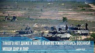 Такого нет даже у НАТО- в Киеве удивлены военной мощи.