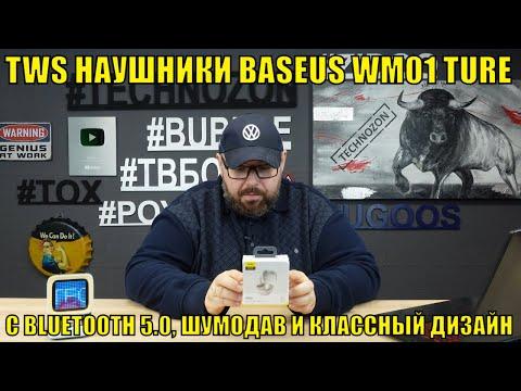 TWS НАУШНИКИ BASEUS WM01 TURE PDС BLUETOOTH 5.0, ШУМОДАВ И КЛАССНЫЙ ДИЗАЙН