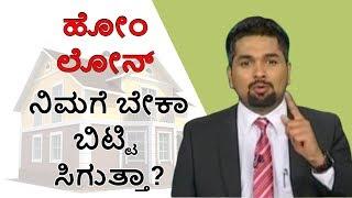 ಹೋಂ ಲೋನ್ ನಿಮಗೆ ಬೇಕಾ ಬಿಟ್ಟಿ ಸಿಗುತ್ತಾ? | Money Doctor Show Kannada | EP 251