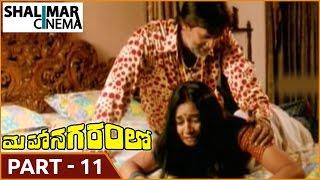 Mahanagaramlo Movie Patr 11/11 || Vijaya Bhaskar, Poonam Singar || Shalimarcinema