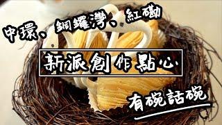 【有碗話碗】廣東x上海,新派中菜創意點心,IG打卡呃LIKE | 香港必吃美食