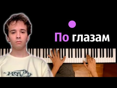 SLAVA MARLOW - По глазам ● караоке   PIANO_KARAOKE ● ᴴᴰ + НОТЫ & MIDI