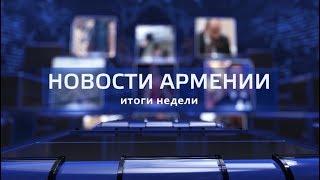 НОВОСТИ АРМЕНИИ - итоги недели (Hayk news на русском) 09.12.2018
