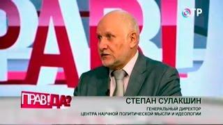 Вот, хорошая идеология! Степан Сулакшин в программе «ПРАВ!ДА» на канале «ОТР»