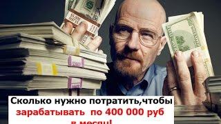 400000 тысяч рублей в месяц. Сколько для этого нужно потратить ?
