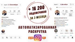 🔴 +16200 Целевых Подписчиков за 3 месяцa в Instagram РАСКРУТКА