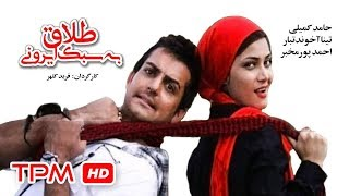 Film Talagh be Sabke Irooni | فیلم طلاق به سبک ایرونی