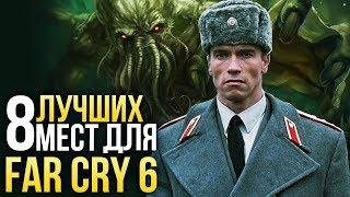8 лучших мест для Far Cry 6 (или Far Cry 7)