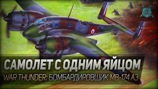 САМОЛЕТ С ОДНИМ ЯЙЦОМ ◆ War Thunder ◆ Боль и страдания на MB-174 A3