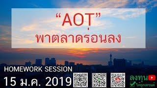 HOMEWORK Session 15.01.2019