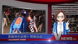 黒龍神社盆祭り紹介動画