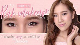 How to : Pink Makeup แต่งตาโทนชมพู ออกเดทได้ง่ายๆ แบบสาวญี่ปุ่น