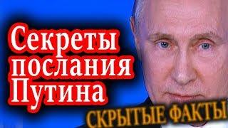 Послание президента Путина федеральному собранию 2018 / Секреты в послании - актуальные события