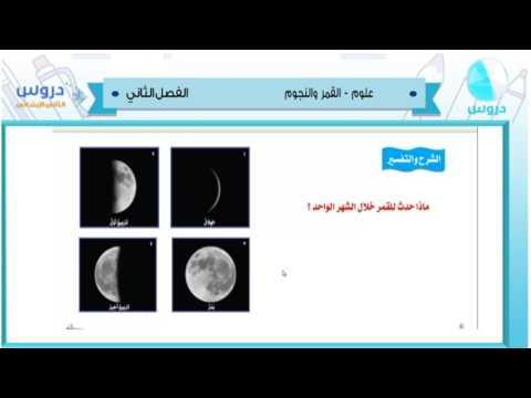 الثاني الابتدائي| الفصل الدراسي الثاني 1438 | علوم| القمروالنجوم