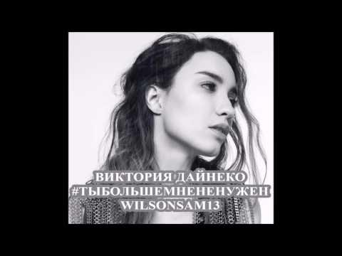 ВИКТОРИЯ ДАЙНЕКО - #ТЫБОЛЬШЕМНЕНЕНУЖЕН / ПРЕМЬЕРА!