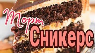 🍫Торт СНИКЕРС🍫Очень ПРОСТОЙ рецепт /✨Зарема Тортики✨/ cake Snickers