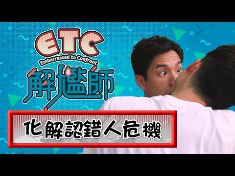 《ETC解尷師》- 化解認錯人危機
