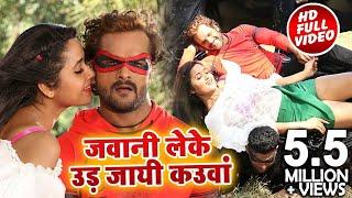 HD VIDEO   Khesari Lal Yadav & Kajal Raghwani   जवानी लेके उड़ जाई कउवा   Dulhin Ganga Paar Ke