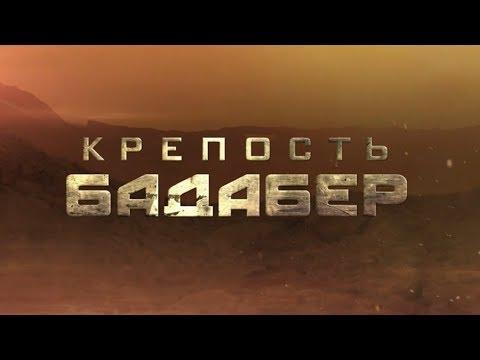 Смотреть Крепость Бадабер (мини-сериал)