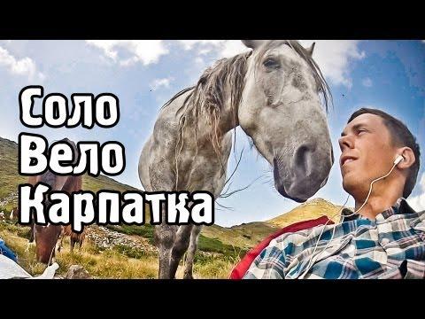 , title : 'Соло Вело Карпатка. Макс Липатов. Би-2 - Молитва'