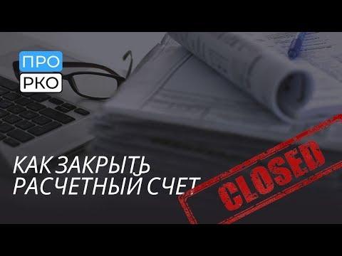 Как закрыть расчетный счет в банке